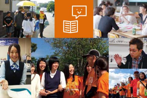 Fujinomiya: Bridging Communities, Sharing Our Memories