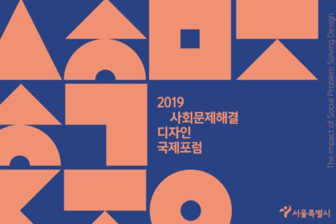 Social Problem Solution Design International Forum 2019